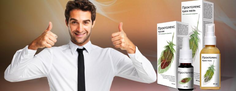 мужчина рекламирует проктолекс