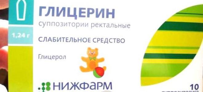 Глицериновые свечи для новорожденных детей