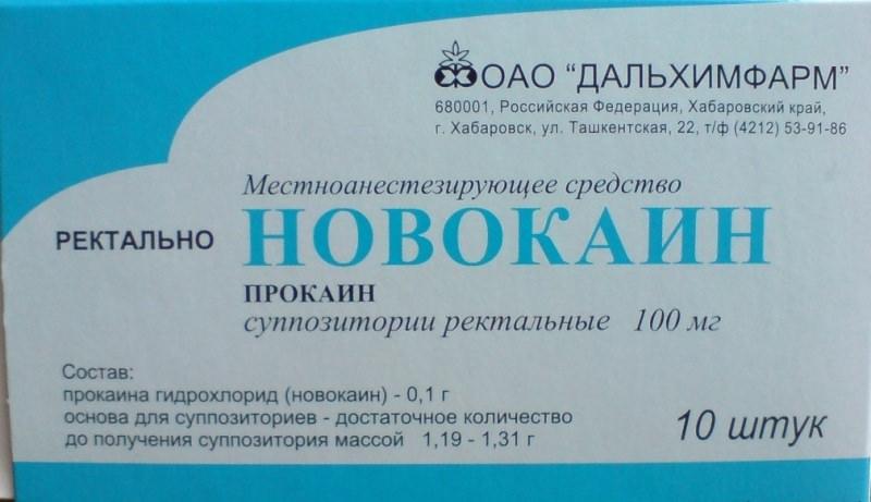 новокаин-прокаин
