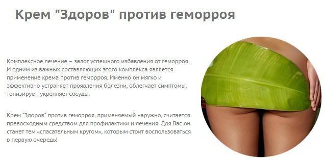 описание крема здоров