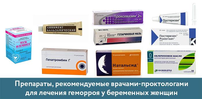 препараты для лечения геморроя у беременных